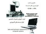 اورژانس کامپیوترشیراز