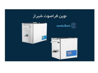 عرضه کننده تجهیزات شستشوی التراسونیک در شیراز